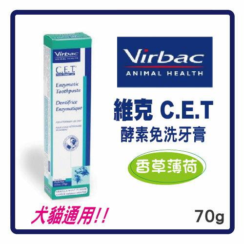 【力奇】維克Vibac 酵素免洗牙膏(香草薄荷口味) 70g -370元【犬貓通用】>可超取(J363A01)