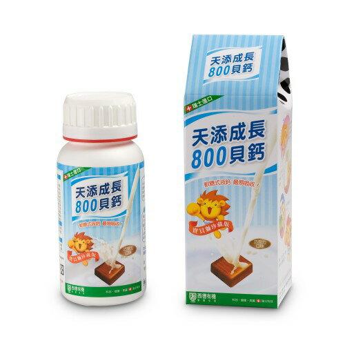天添成長800貝鈣(巧克力)