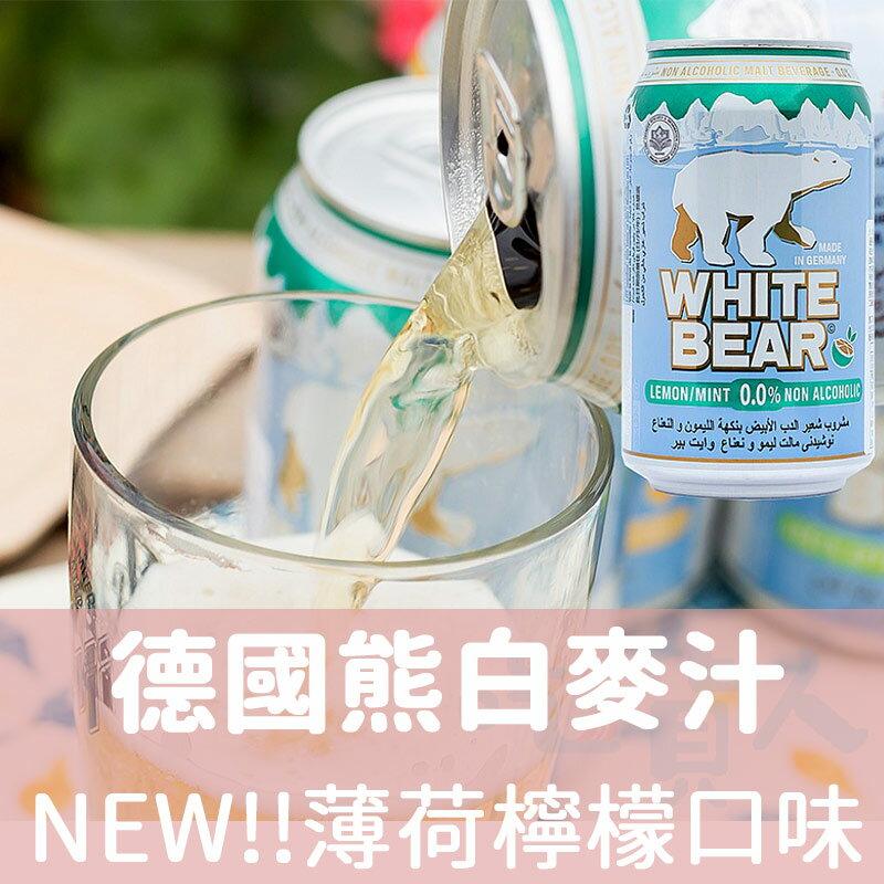 ?吃貨人?【阿拉認證】WHITE BEAR德國熊薄荷檸檬白麥汁(單罐/24入)