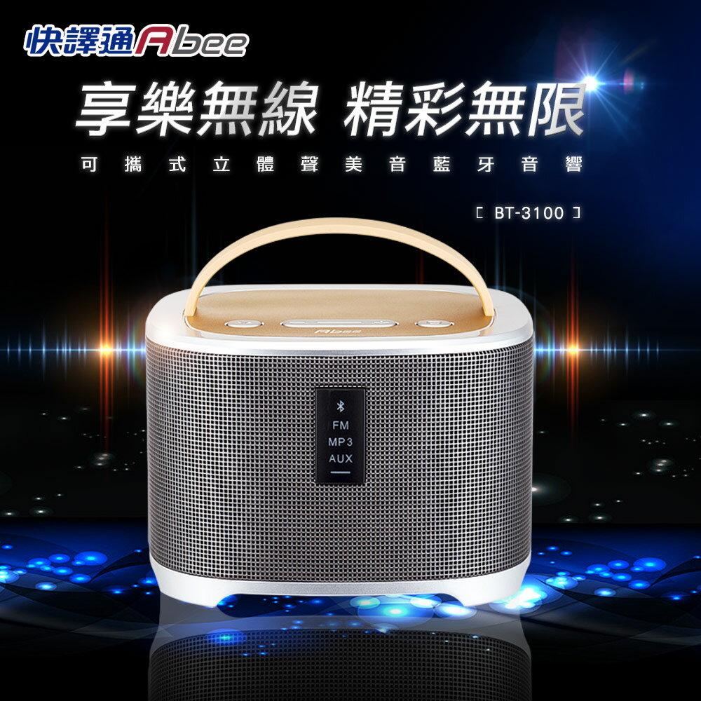 <br/><br/>  【快譯通Abee】可攜式立體聲美音藍牙音響 BT-3100<br/><br/>