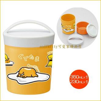 asdfkitty可愛家☆蛋黃哥多造型圓筒2層便當盒/保鮮盒/水果盒-可微波-可放副食品-可手提-日本製