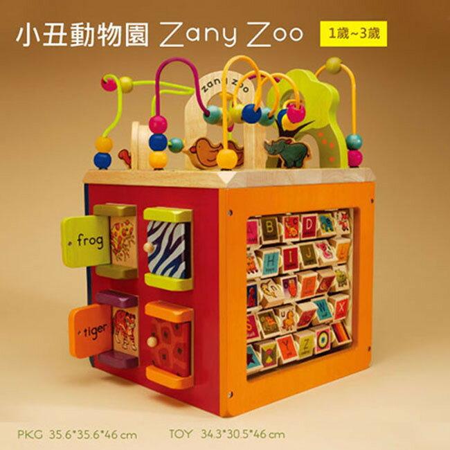 美國【B.Toys】小丑動物園 感官玩具 啟蒙玩具 生日禮物-米菲寶貝