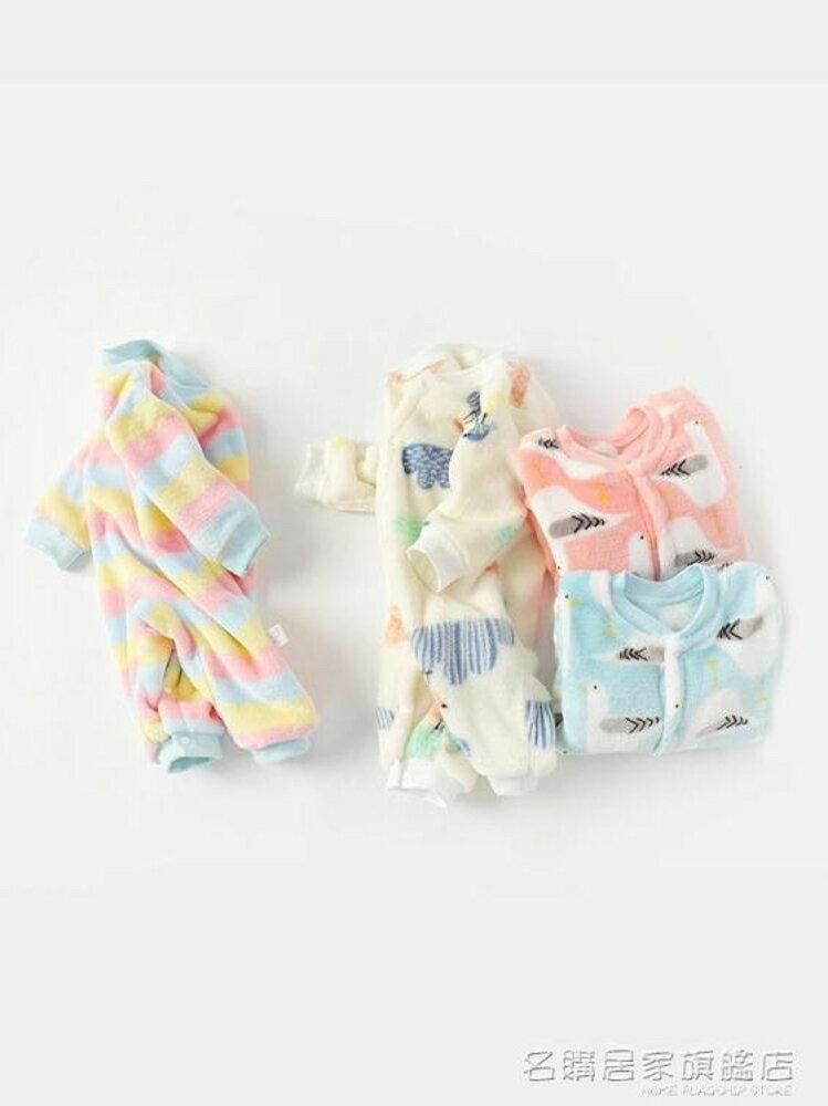 嬰兒連身衣服加厚哈衣潮服裝男女寶寶珊瑚絨新生兒睡衣  名購居家 雙12購物節