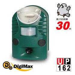 DigiMax【UP-162】三合一風光驅鳥器