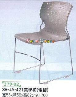 ╭☆雪之屋居家生活館☆╯279-02SB-JA-421電鍍美學椅休閒椅