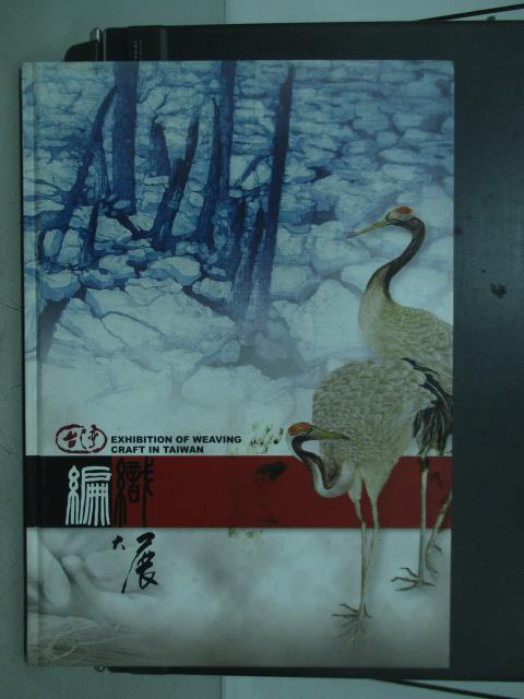 ~書寶 書T8/藝術_YKV~編織大展_國立傳統藝術中心