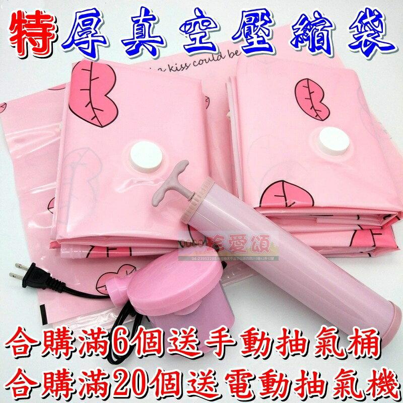 【珍愛頌】F056 特厚真空壓縮袋(M80*60) 特厚12絲 真空收納袋 毛衣收納袋 羽絨衣收納袋 抽氣袋 旅行 露營
