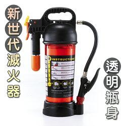 新世代滅火器/居家安全/車用保全/創新/環保/透明瓶身-大EC500
