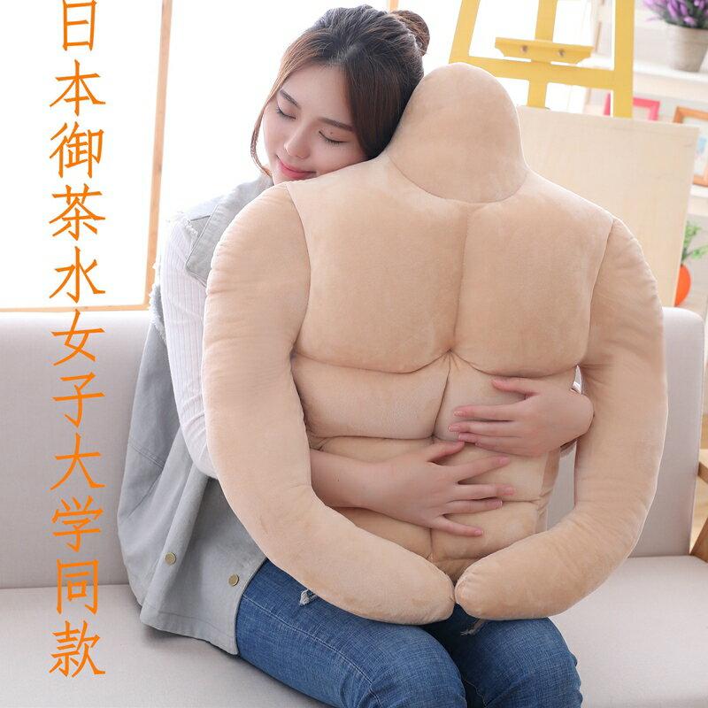 交換禮物日本男朋友肌肉男抱枕靠墊抱著睡覺安全感枕頭毛絨玩具沙雕禮物女 99購物節