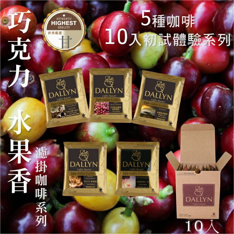 摩卡水果香甜❤5種美味一次滿足(10入)