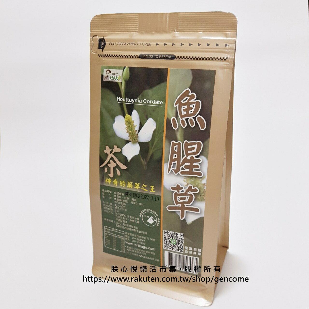【125K百茶文化園】魚腥草茶30包/袋