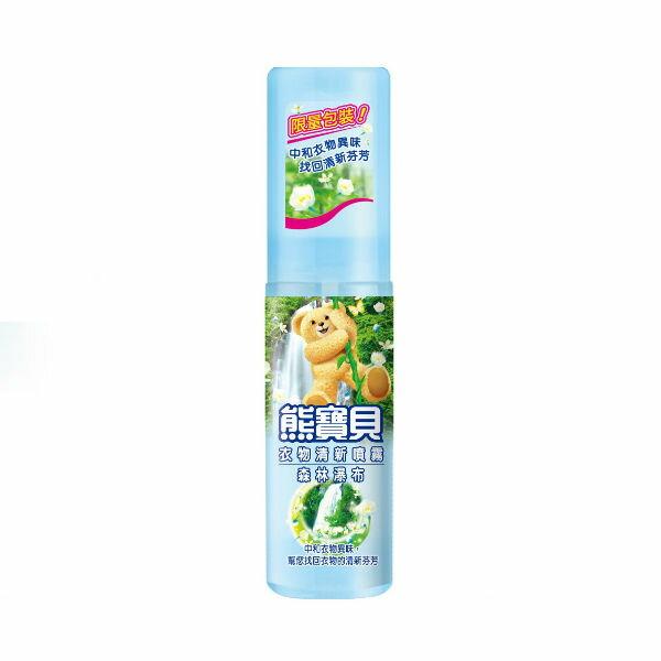 熊寶貝衣物清新噴霧(森林瀑布)100ml