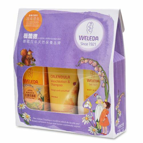 ★衛立兒生活館★Weleda 薇莉達 金盞花嬰兒護膚禮盒(限量發售)