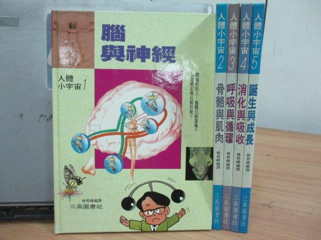 【書寶二手書T3/兒童文學_ZIB】腦與神經_骨骼與肌肉_呼吸與循環等_共5本合售