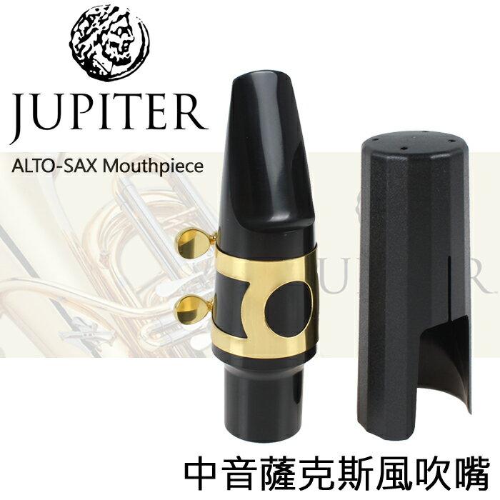 【非凡樂器】Jupiter Alto-SAX 雙燕中音薩克斯風/吹嘴/吹口【標準款】
