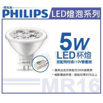 PHILIPS飛利浦 純淨光 LED 5W 2700K 黃光 MR16 24D 杯燈 附110V變壓器  PH520278A