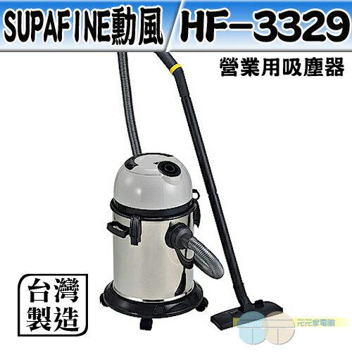 SUPAFINE勳風乾濕吹營業用不鏽鋼吸塵器HF-3329