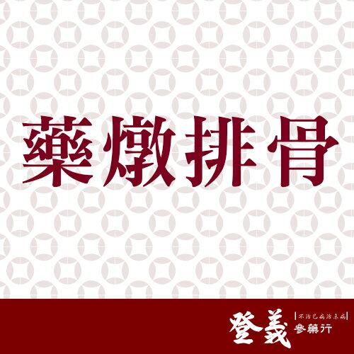 【登義漢方】藥燉排骨藥膳包