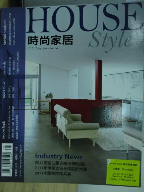 【書寶二手書T1/設計_QJE】時尚家居_38期_Industry news等
