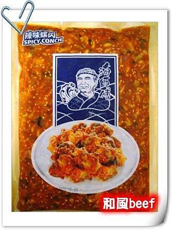 和風牛肉~海師傅◎辣味螺肉~年菜冷盤、下酒小菜~解凍即時料理