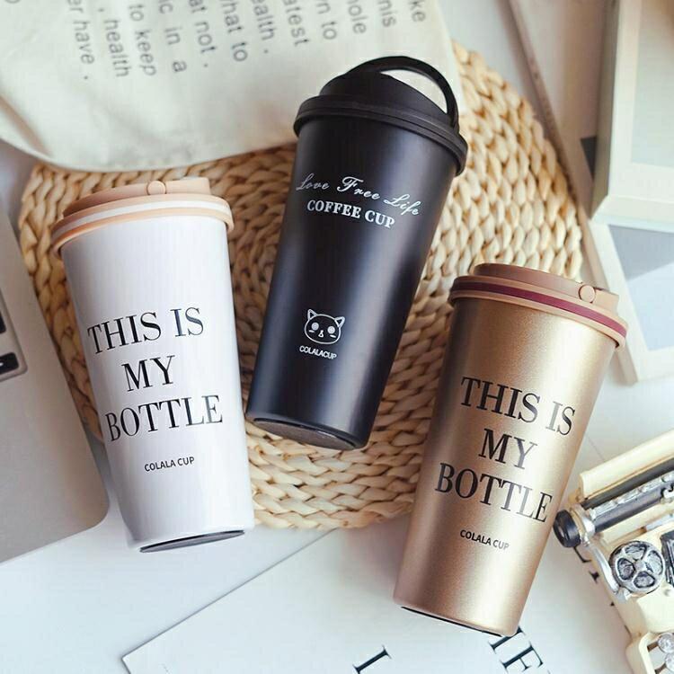 隨行杯 咖啡杯便攜杯子個性不銹鋼簡約保溫杯便攜女學生
