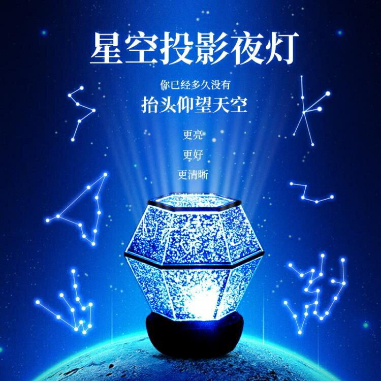 星空燈投影儀兒童床頭小夜燈臥室睡眠浪漫旋轉滿天星夢幻星光臺燈
