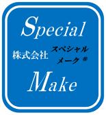 株式会社 Special Make