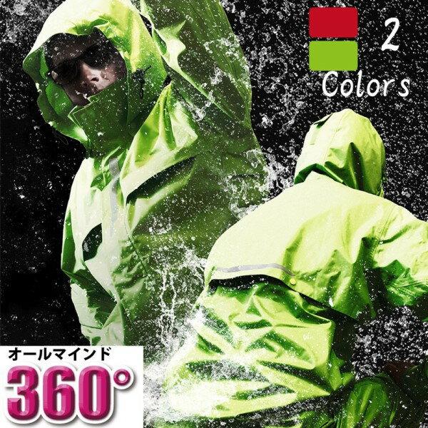 日本3D剪裁兩件式雨衣