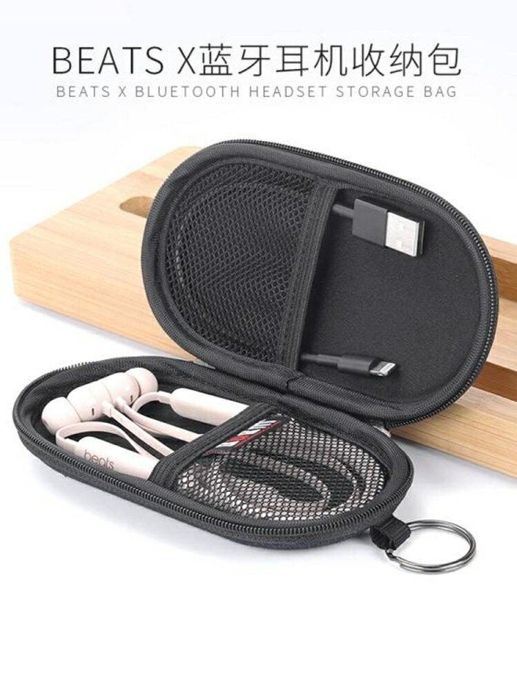BUBM Beats X藍芽運動耳機收納包保護盒 電購3C 1