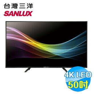 台灣三洋 SANLUX 50吋4K2K液晶電視 SMT-50MU3 【送標準安裝】