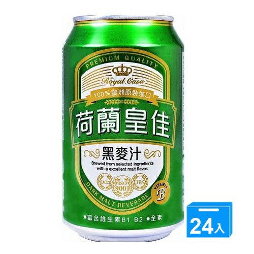 荷蘭皇佳 B群黑麥汁330ml*24罐/箱【愛買】