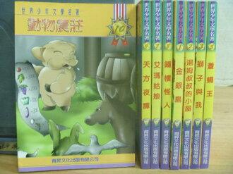 【書寶二手書T8/兒童文學_RFF】動物農莊_天方夜譚_金銀島_獅子與我等_8本合售_世界少年文學名著