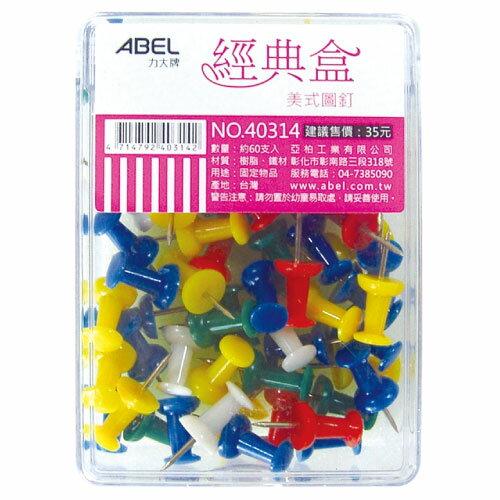 【ABEL力大 圖釘】ABEL 40314 D盒美式圖釘60支/盒