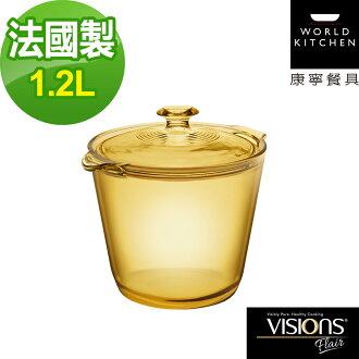 《限殺↘8折》【美國康寧 Visions】Flair 1.2L晶華鍋