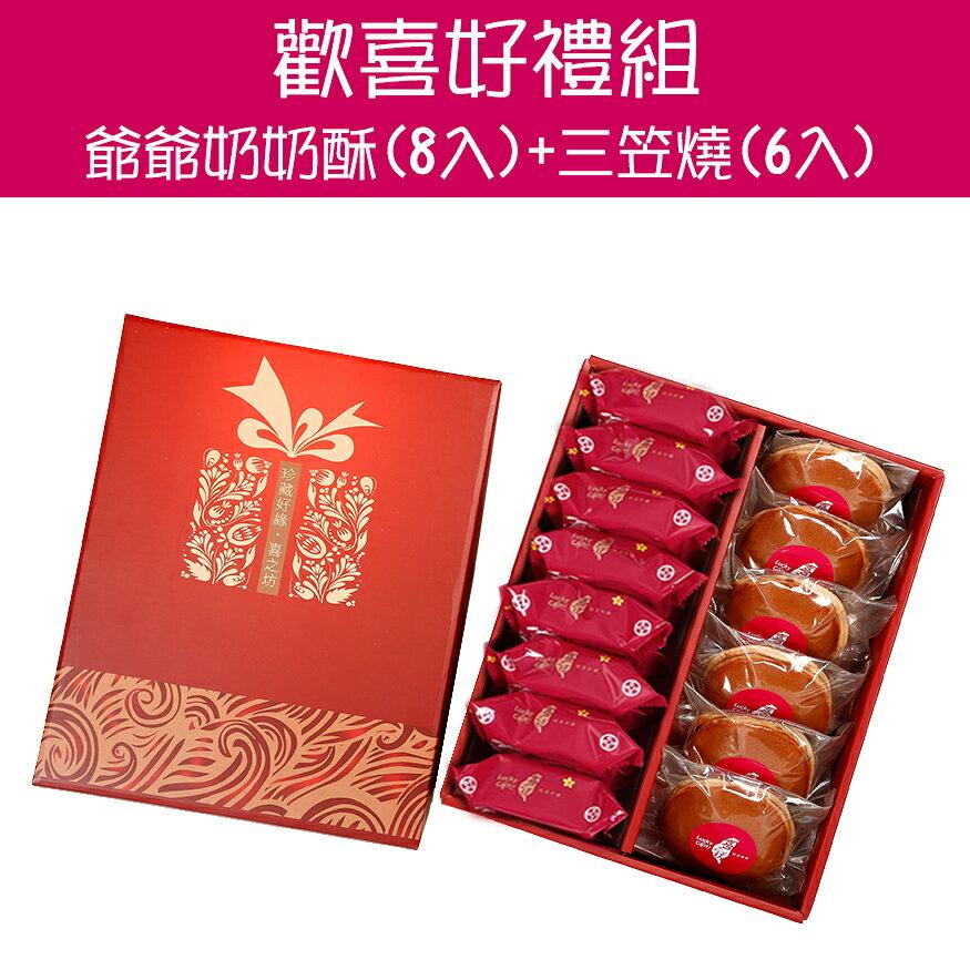 【歡喜好禮】爺爺奶奶酥(8入)+三笠燒(6入)禮盒