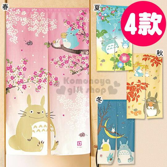 〔小禮堂〕宮崎駿Totoro龍貓日製棉麻長門簾《四款.四季》85x150cm