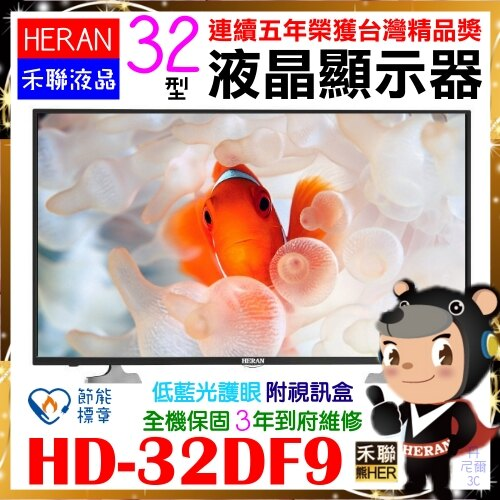 【HERAN 禾聯】32吋數位LED液晶電視+視訊盒《HD-32DF9》台灣精品*保固三年 含運 再贈高級HDMI線