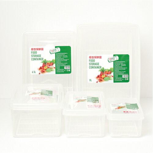 最划算長型保鮮盒 6.5l【愛買】