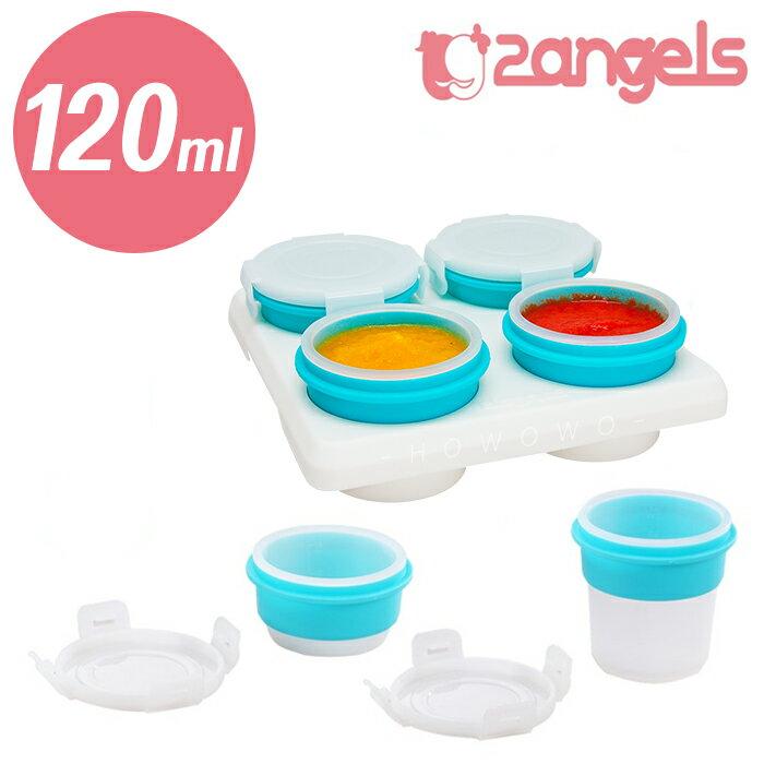 好娃娃親子生活館 2angels 矽膠副食品儲存杯 120ml (4入) 冰磚盒 分裝盒 副食品 儲存盒 0023 台灣製