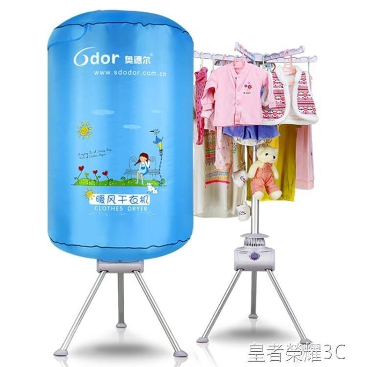 烘乾機 HF-Y7干衣機 家用圓形烘衣機 節能省電衣服烘干機 摩登生活