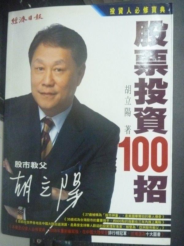 ~書寶 書T4/投資_QXU~胡立陽:股票投資100招_胡立陽