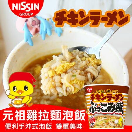 日本 NISSIN 日清 元祖雞拉麵泡飯 77g 元祖雞汁泡飯 雞拉麵 元祖雞 泡飯 杯飯 即食料理【N102433】