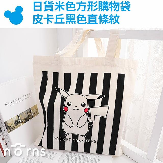 NORNS【日貨米色方形購物袋 皮卡丘黑色直條紋】神奇寶貝 精靈寶可夢 正版 包包 手提袋 手提包 側背包