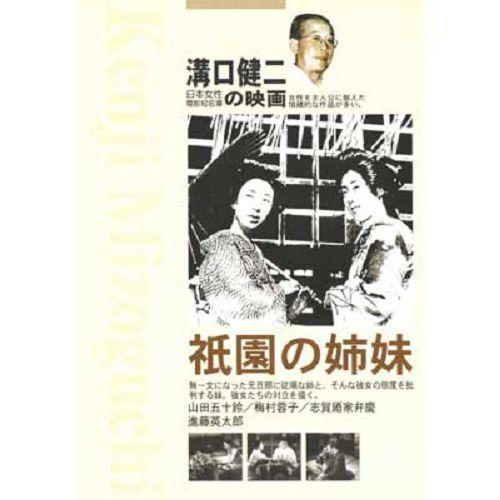 祇園的姊妹DVD