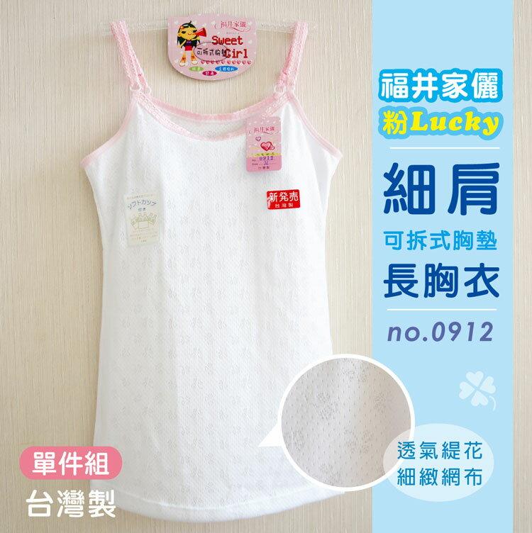 0912長版  粉Lucky少女成長胸衣  小可愛細肩胸衣  製  俏皮雙色  ~福井家儷