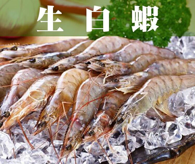 《鮮樂GO》生白蝦 250g/盒, 約15~20隻 / 新鮮捕撈,急速冷凍鎖住新鮮美味