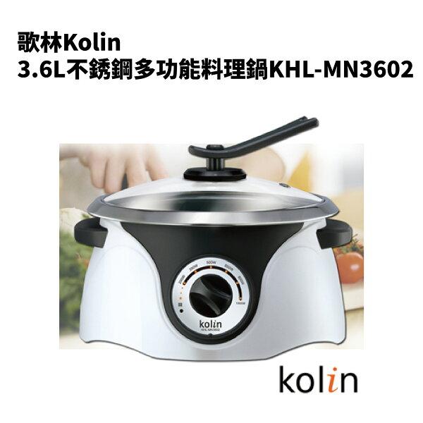 [滿3000得10%點數]歌林Kolin3.6L不銹鋼多功能料理鍋KHL-MN3602[分期0利率]