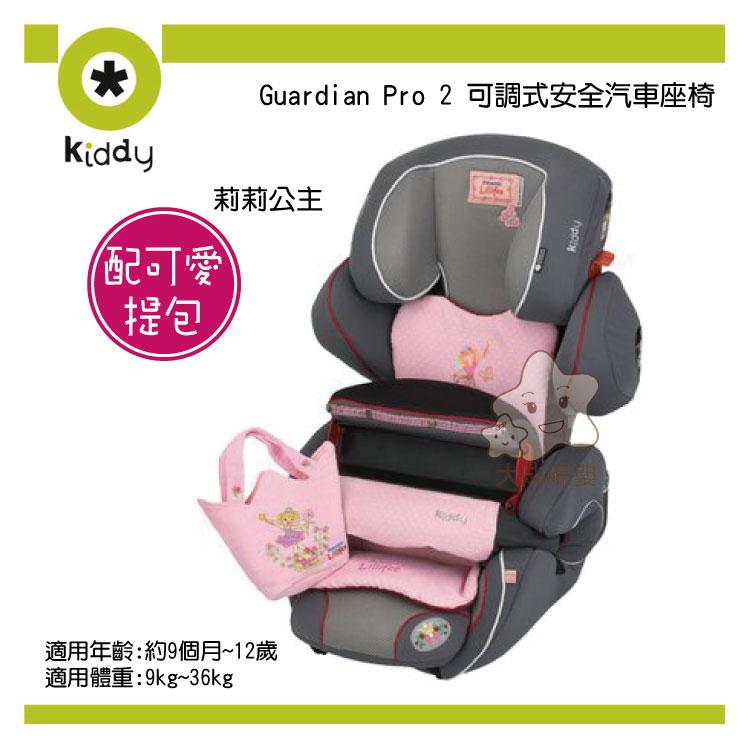 【大成婦嬰】德國 奇帝 Click Guardian Pro 2 可調式安全汽車座椅-限量版  (下標前請先詢問)