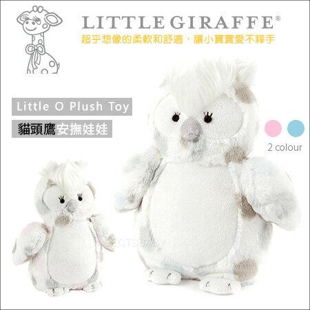 ?蟲寶寶?【美國Little Giraffe】極致觸感 G Plush Toy 貓頭鷹安撫娃娃 28cm 2色可選