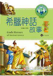 世界經典故事:希臘神話故事